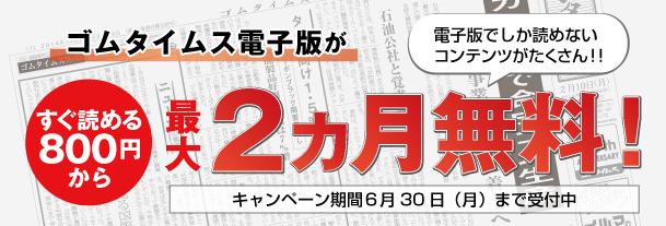 ゴムタイムス電子版が最大2か月無料!電子版しか読めないコンテンツがたくさん!!すぐ読める800円から