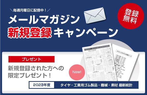 メールマガジン新規登録キャンペーン